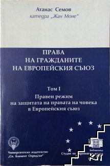 Права на гражданите на Европейския съюз. Том 1: Правен режим на защитата на правата на човека в Европейския съюз