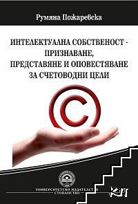 Интелектуална собственост - признаване, представяне и оповестяване за счетоводни цели