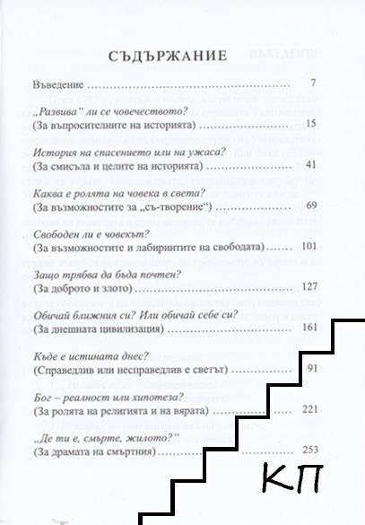 Разговори за живота и смъртта (Допълнителна снимка 1)