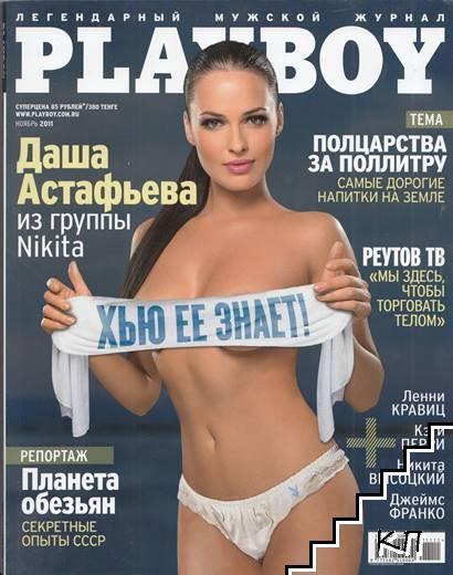 Playboy. Легендарный мужской журнал. Бр. 11 / 2011