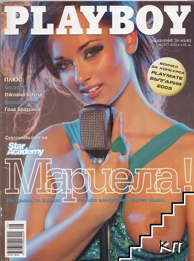 Playboy. Забавление за мъже. Бр. 8 / 2005
