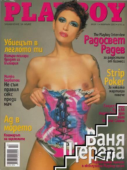 Playboy. Забавление за мъже. Бр. 11 / 2003