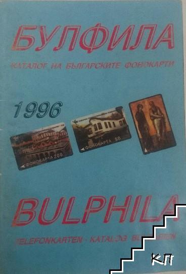 Булфила. Каталог на българските фонокарти 1996