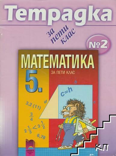 Тетрадка по математика за 5. клас № 2