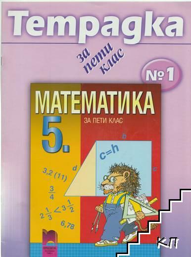 Тетрадка по математика за 5. клас № 1
