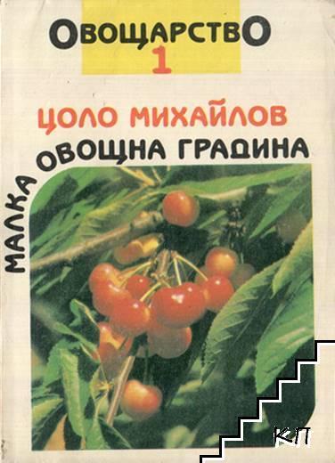 Малка овощна градина. Овощарство. Част 1