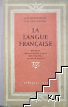 La langue française. Учебник французкого языка для 6. класса средней школы