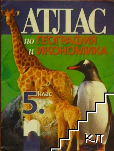 Атлас по георграфия и икономика за 5. клас