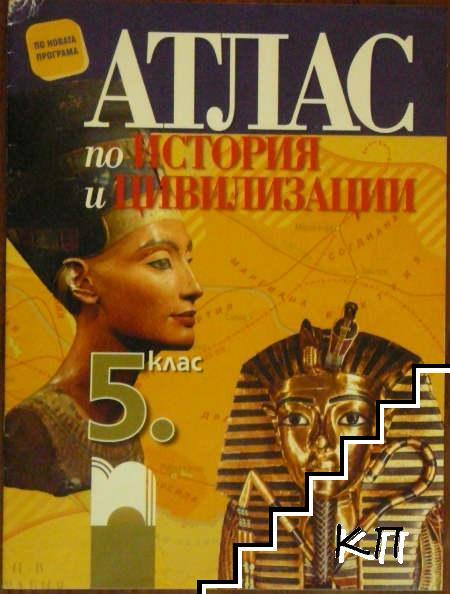 Атлас по история и цивилизации за 5. клас