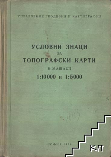 Условни знаци за топографски карти в мащаби 1:10000 и 1:5000