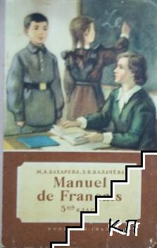 Manuel de français de 5e classe