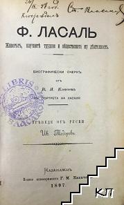 Николай Гавриловичъ Чернишевски / Ф. Ласаль