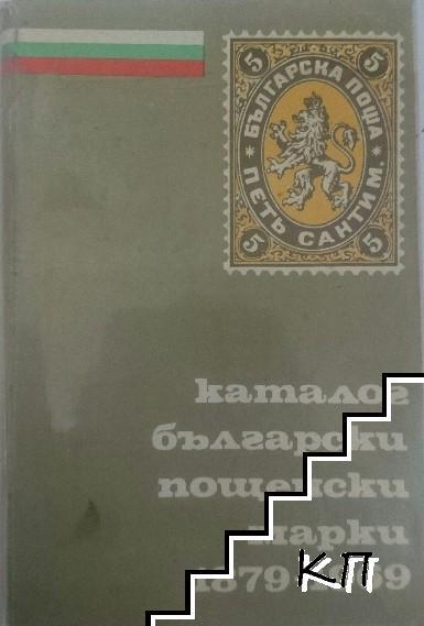 Каталог на български пощенски марки 1879-1969 г.