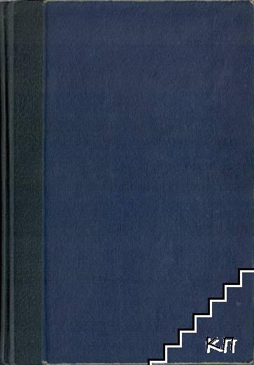 История на западноевропейската литература. Том 3