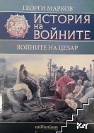 История на войните. Книга 5: Войните на Цезар