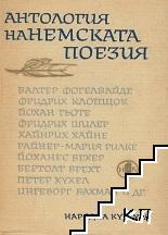 Антология на немската поезия