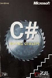 C # - поглед отвътре