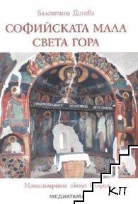 Софийската мала Света гора