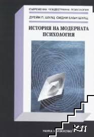 История на модерната психология