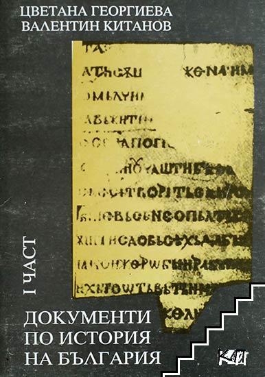 Документи по история на България. Част 1