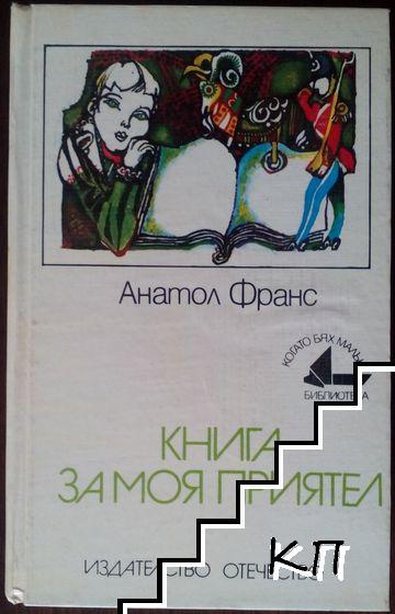 Книга за моя приятел