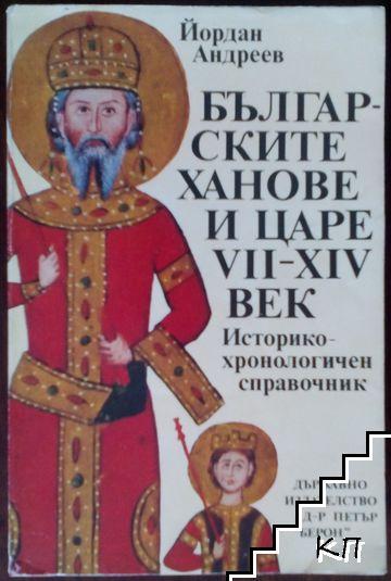 Българските ханове и царе VІІ-ХІV век