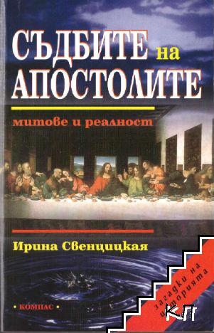 Съдбите на апостолите: Митове и реалност