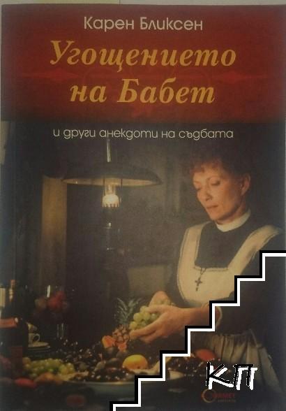 Угощението на Бабет