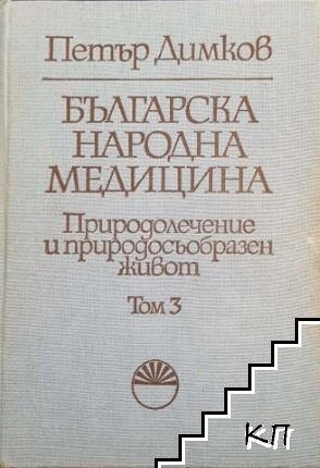 Българска народна медицина в три тома. Природолечение и природосъобразен живот. Том 2-3