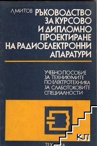 Ръководство за курсово и дипломно проектиране на радиоелектронни апарати. Част 1