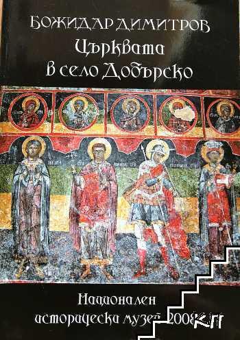 Църквата в село Добърско