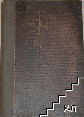 Звезда. Кн. 1-21 / 1933-1934