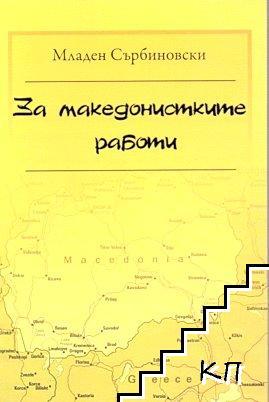 За македонските работи