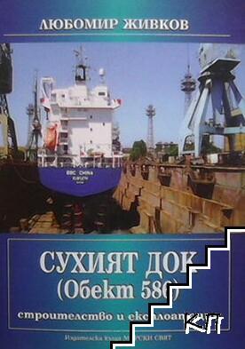 Сухият док (обект 586) - строителство и експлоатация