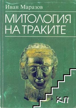 Митология на траките