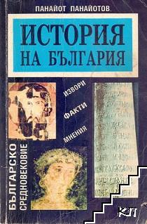 История на България: Българско средновековие