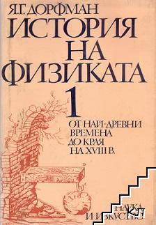 История на физиката в два тома. Том 1
