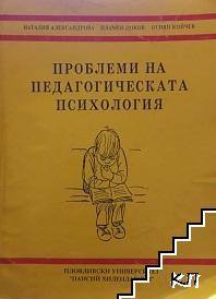 Проблеми на педагогическата психология