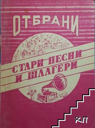 Отбрани стари песни и шлагери