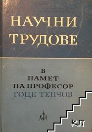Научни трудове в памет на професор Гоце Тенчов