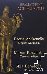 Драматургия - Аскеер 2015
