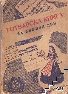 Готварска книга за днешни дни