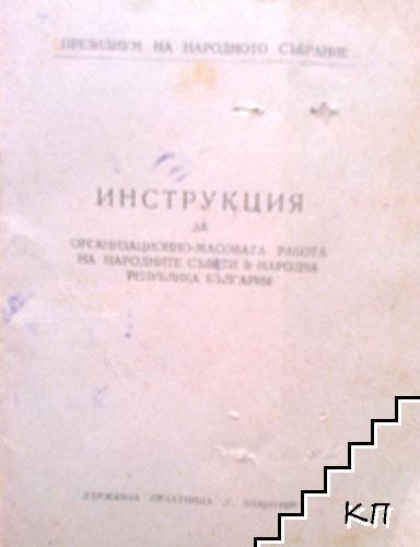 Инструкция за организационно-масовата работа на народните съвети в Народна република България