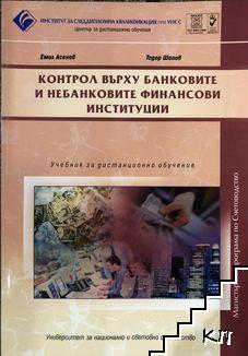 Контрол върху банковите и небанковите финансови институции
