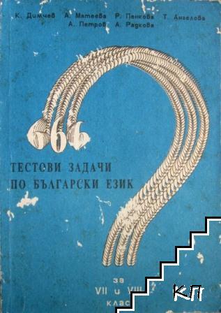 666 тестови задачи по български език за 7. и 8. клас