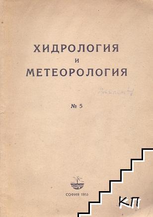 Хидрология и метеорология. Том 5