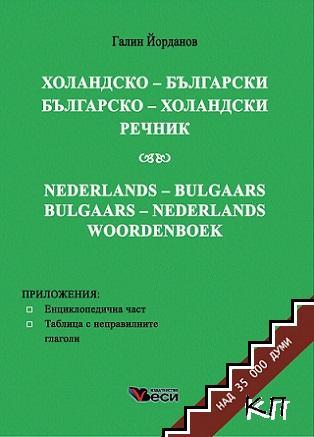 Холандско-български. Българско-холандски речник