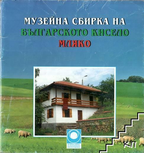 Музейна сбирка на българското кисело мляко