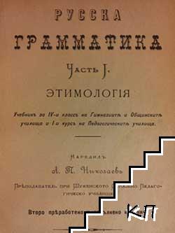 Русска граматика. Часть 1: Этимология