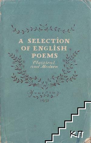 Избранные английские стихотворения классических и современных поэтов для 9.-10. класса средней школы